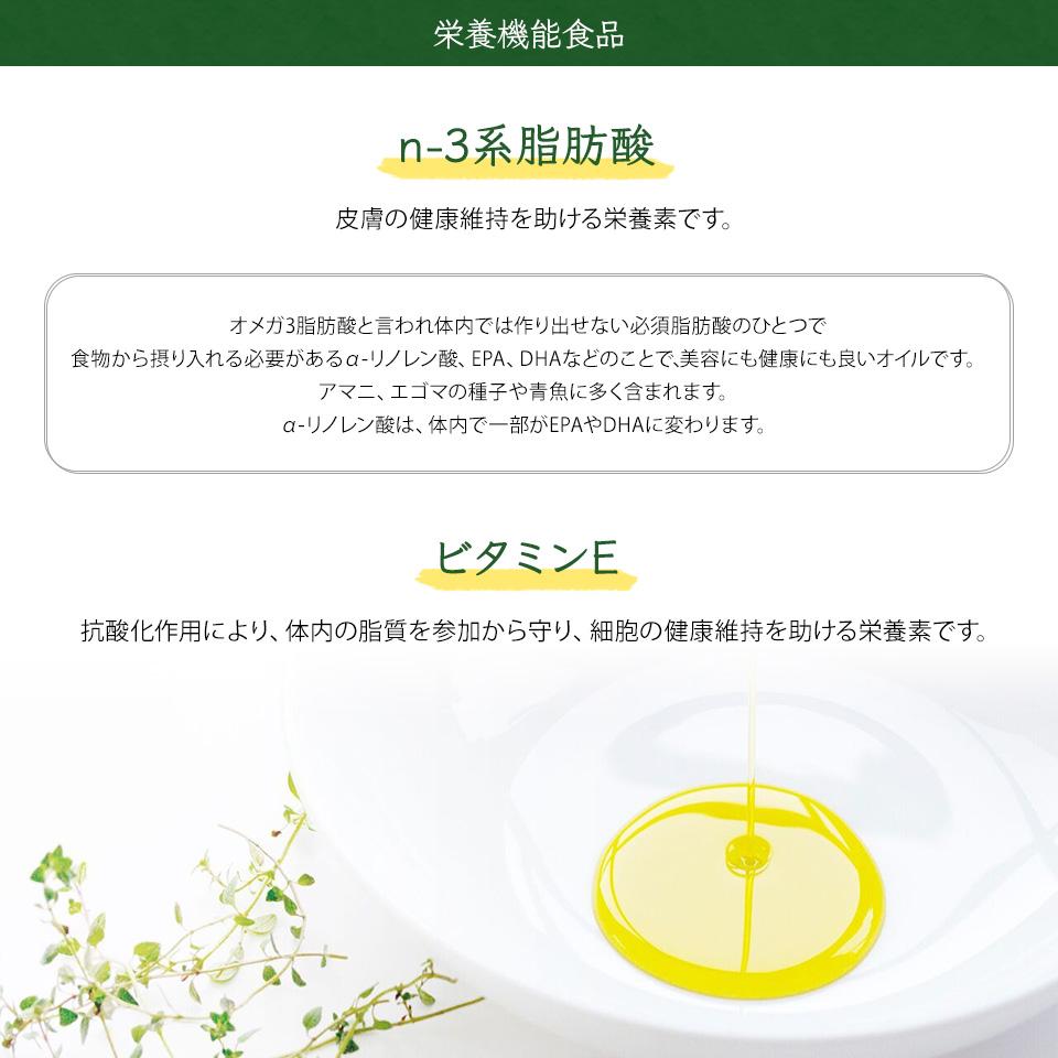 栄養機能食品 n-3系脂肪酸 ビタミンE