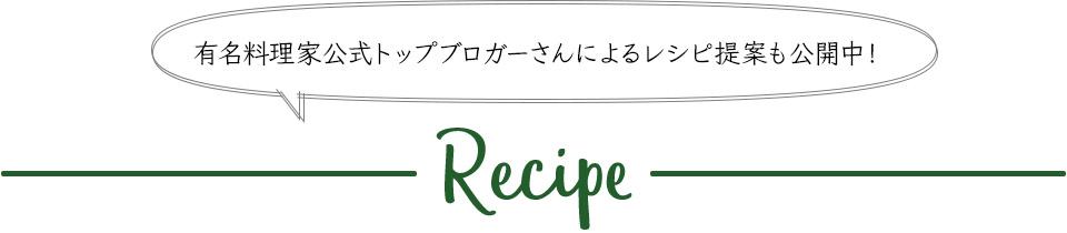 有名料理家公式トップブロガーさんによるレシピ提案も公開中
