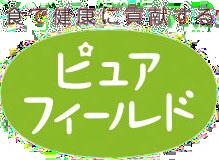 ピュアフィールド 煌めきモリンガ、ベジファス、ボタニカルオイルミックスを販売する公式通販サイト