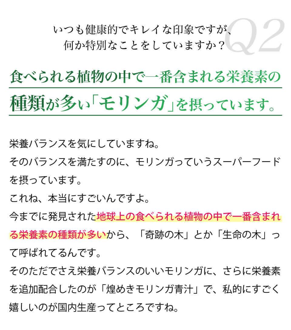 田中律子さん特別インタビュー