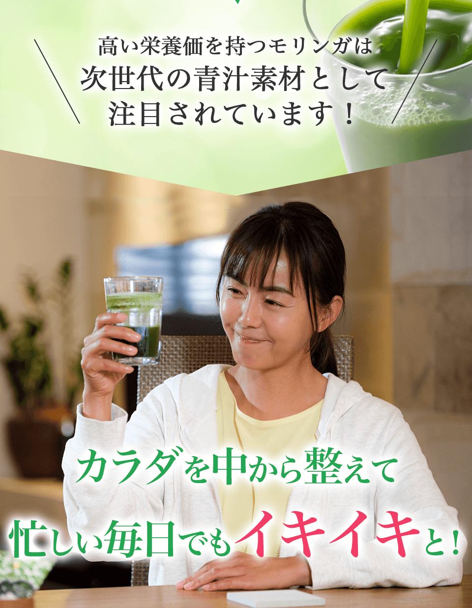 高い栄養価を持つモリンガは、次世代の青汁素材として注目されています