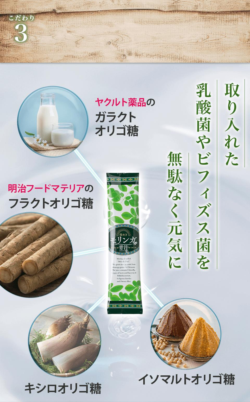 体の中から綺麗を整える4種類のオリゴ糖
