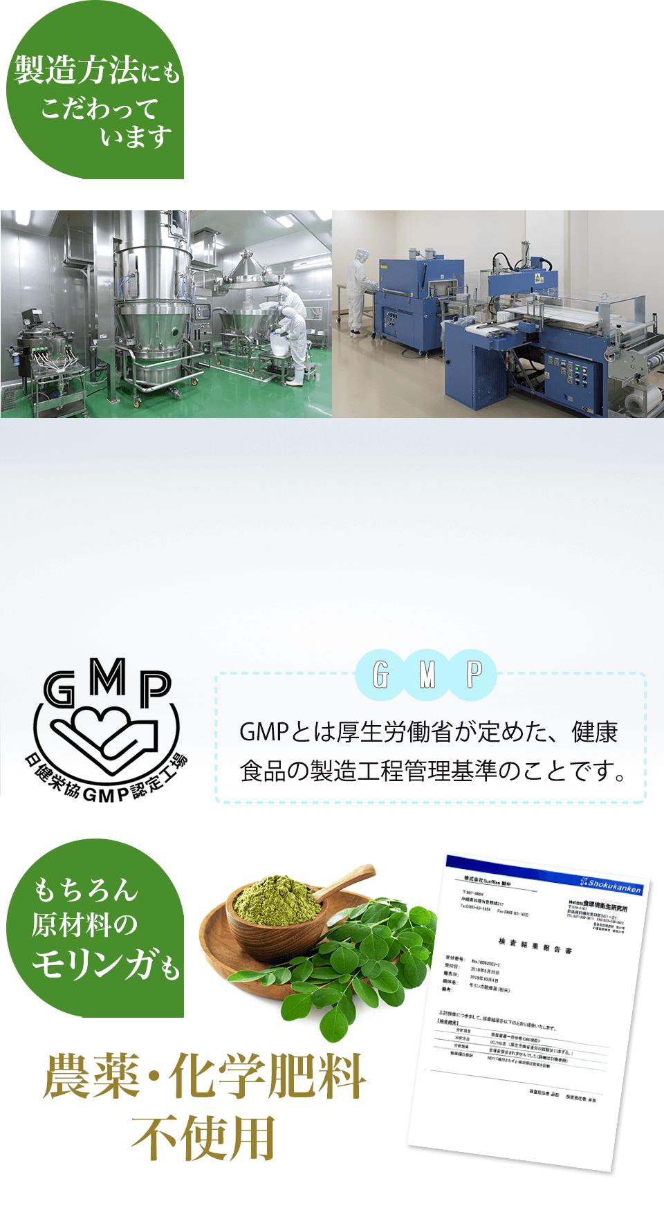 GMP認証取得認証工場で品質管理を徹底され製造