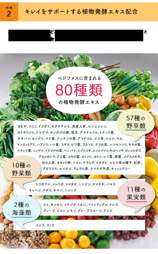キレイをサポートする植物発酵エキス配合。野草、野菜、果実など80種類の植物を「陶製のかめ」でじっくりと発酵・熟成させた植物発酵エキスを使用しています。
