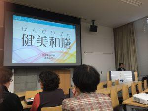 日本薬膳学会