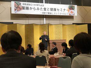 服部幸應先生による 食育 セミナー