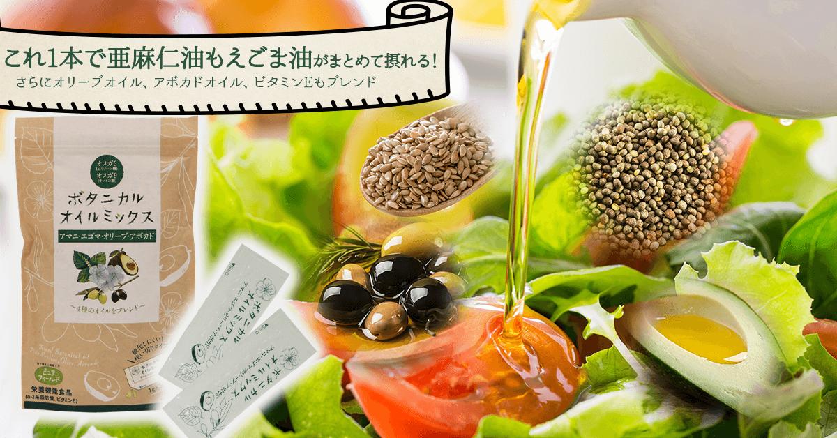 ボタニカルオイルミックス今話題の亜麻仁油とえごま油がまとめて摂れる!