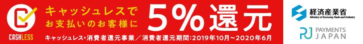 キャッシュレス5%OFF