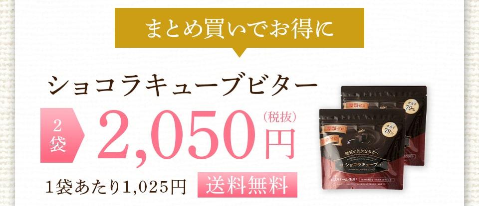 ショコラキューブビターは1袋1111円で送料無料!まとめ買いでさらにお得に!