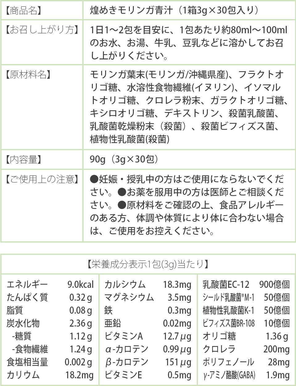 煌めきモリンガ青汁の商品詳細