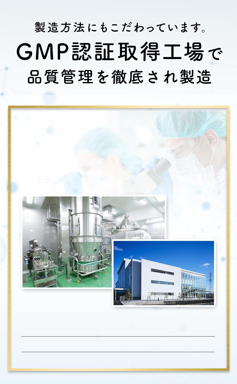 製造方法にもこだわっています。GMP認証取得工場で品質管理を徹底され製造。お客様に高品質で安全な健康食品をお届けするために、国内工場での一環製造を行なっています。すべての工程で、安全性を定めたGMP認証に準拠した国内工場で、厳しい規格に基づいて製品化されています。GMPとは?GMPとは厚生労働省が定めた、健康食品の製造工程管理基準のことです。